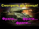 СтопРакWoT. Т-34/85 эпическое сражение/ Т-34/85 epic battle