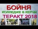 БОЙНЯ В КОЛЛЕДЖЕ В КЕРЧИ ТЕРАКТ 2018