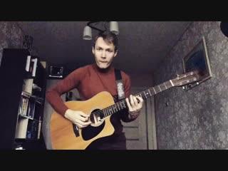 Инструментальный кавер на песню Макса Свободы - Воздух на сигареты от olezhko88
