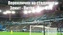 Переклички Зенит Питер ЗенитШальке04