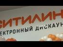 В Краснодаре открылся второй магазин склад Ситилинк