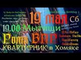 ☀☀☀ РОМА ВПР ☀☀☀и Фестиваль Всего на Свете ☀ 19 мая Мытищи