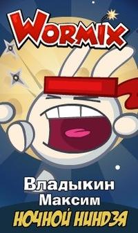 Максим Владыкин, id221871752