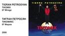 07 MIRAGE - TIGRAN PETROSYAN - / МИРАЖ - ТИГРАН ПЕТРОСЯН