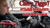 Chery Tiggo 7 ОТЗЫВЫ РЕАЛЬНОГО ВЛАДЕЛЬЦА КИТАЙСКОГО АВТОМОБИЛЯ!!!