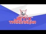 JETIX / Джетикс - Прямая Трансляция 24/7