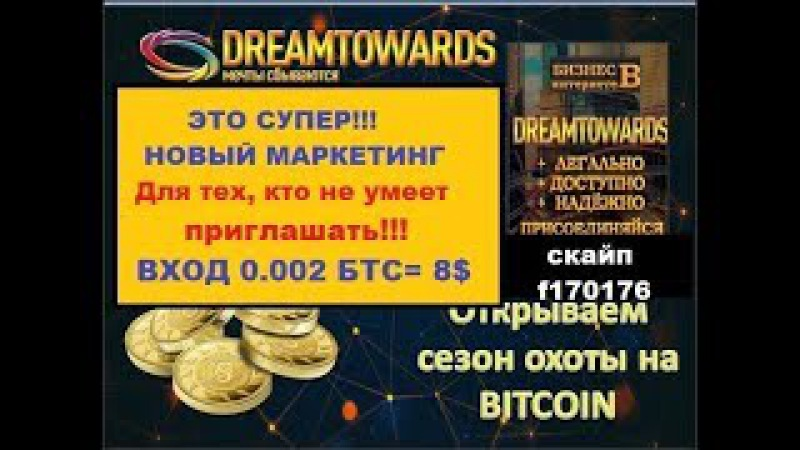 Dreamtowards легальная компания Новый маркетинг Здесь зарабатывает каждый