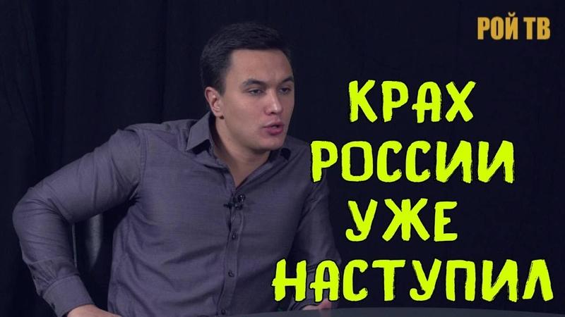 Владислав Жуковский Крах уже наступил... (18.07.18)