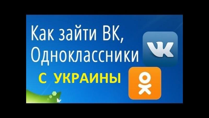 Как зайти в соц сети ВК ВКОНТАКТЕ в Украине!? / Як зайти в соц мережі в Україні!?