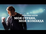 Премьера клипа! Александр Коган - Моя страна, моя команда (18.06.2018)
