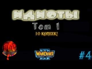 Warcraft 3 Идиоты - Том I прохождение. 10 копеек! [#4]