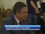 Леонид Пасечник и Денис Пушилин обсудили приоритетные направления в становлении Республик Донбасса