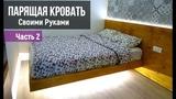 Парящая Кровать своими руками Часть 2 Мебель своими руками Кровать подиум - YouTube