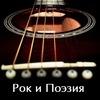 Рок и поэзия