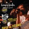 Беспризорники & СУПЕР МЕГА ДЖЕМ в VESLOBAR