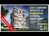 Как самому просто и надежно купить квартиру - Филатов Дмитрий