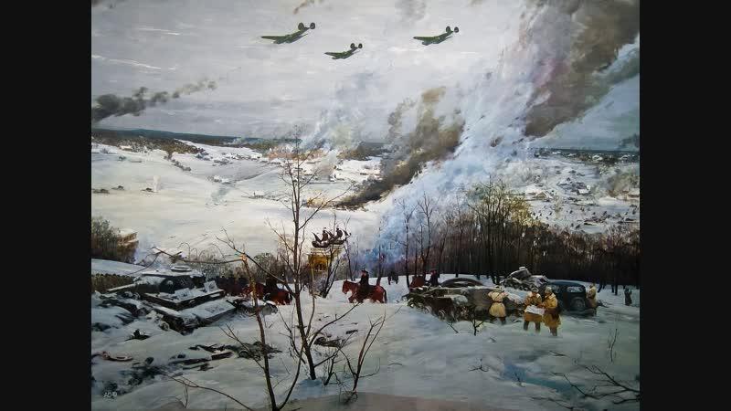 Диорама Музея Победы Контрнаступление под Москвой