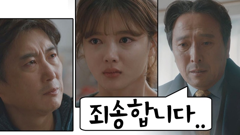 [사죄] 김유정(Kim You-jung) 가족에게 진심으로 용서 구하는 안석환 일단 뜨겁게 청소546