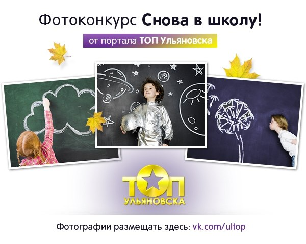 гороскоп для школьников сентябрь