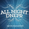 All Night Dnepr / Афиша Днепропетровска
