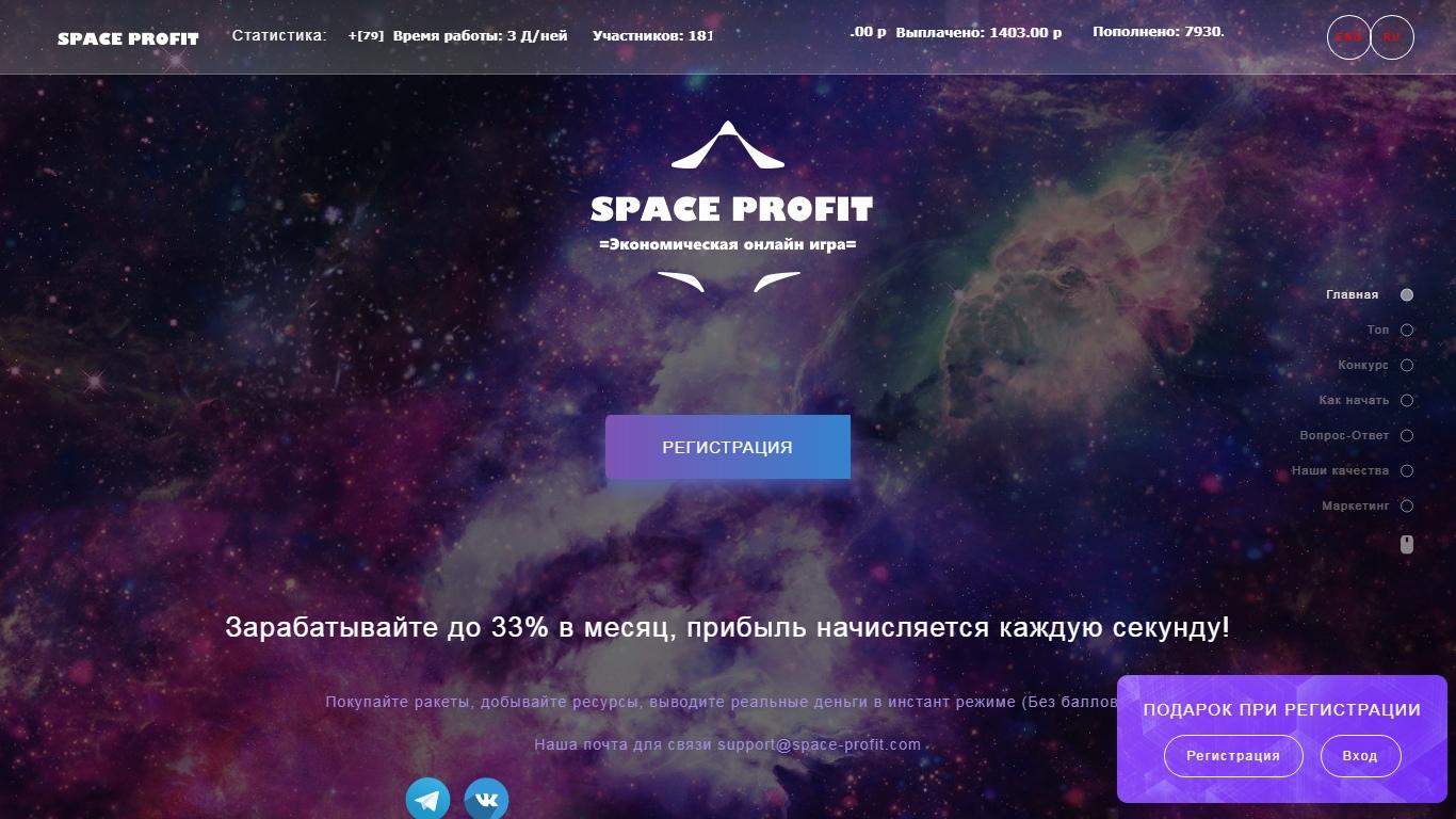 Постер к новости Space Profit