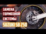 Замена тормозного диска, тормозных колодок, тормозного шланга и тормозной жидкости на мотоцикле