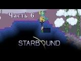 Starbound #6