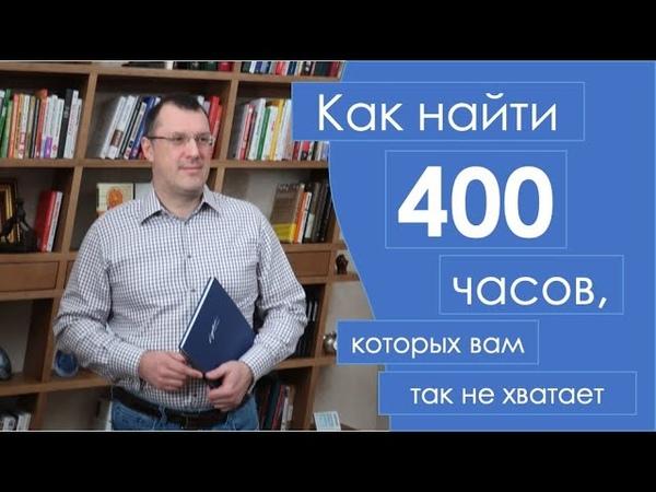 Станислав Логунов – Как найти 400 часов, которых вам так не хватает