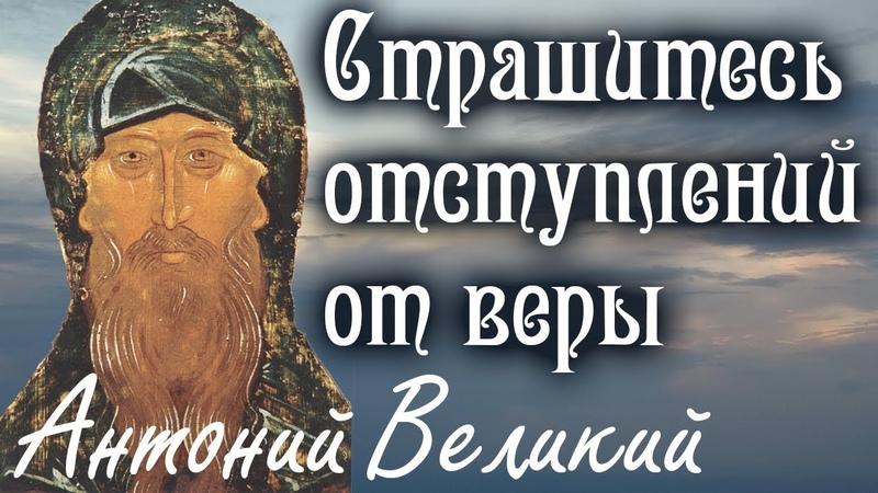 Страшитесь отступлений от веры как начала всех зол Авва Антоний