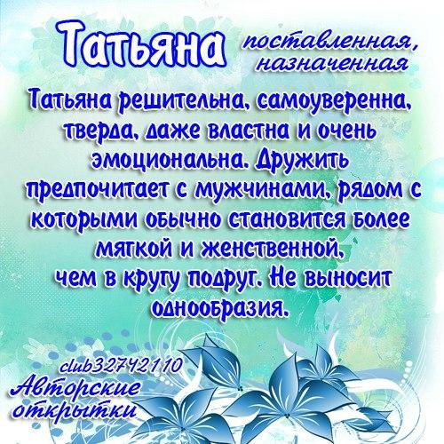 Значение имени татьяна картинки красивые, рисунки
