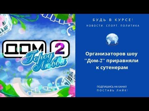 Организаторов шоу Дом 2 приравняли к сутенерам