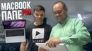 ПОДАРИЛ ПАПЕ MacBook Pro НА ДЕНЬ РОЖДЕНИЯ!