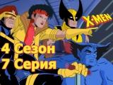 Люди Икс 4 Сезон 7 Серия Кровные Узы