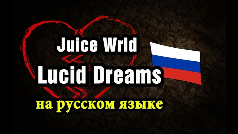 Juice Wrld - Lucid Dreams (ПЕРЕВОД НА РУССКИЙ ЯЗЫК) Russian translate