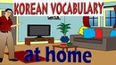 Learn Korean   Learn Home vocabulary - basic Korean words