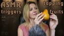 быстрый таппинг ногтями по фруктам асмр триггеры asrmr trigger fast nails tapping on fruits
