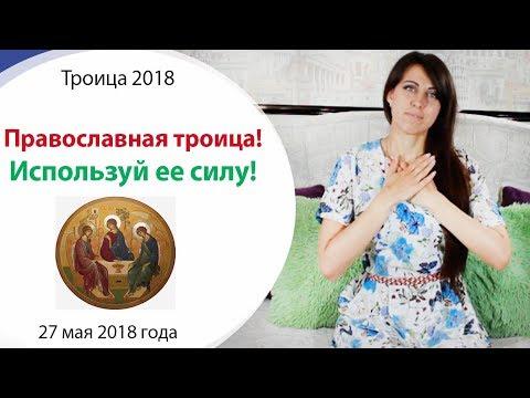 🌿 ТРОИЦА ИСПОЛЬЗУЙ ЕЕ СИЛУ ТРОИЦА 2018