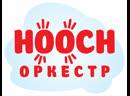Hooch оркестр