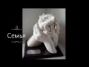 Семейная скульптура Мама Папа 2малыша