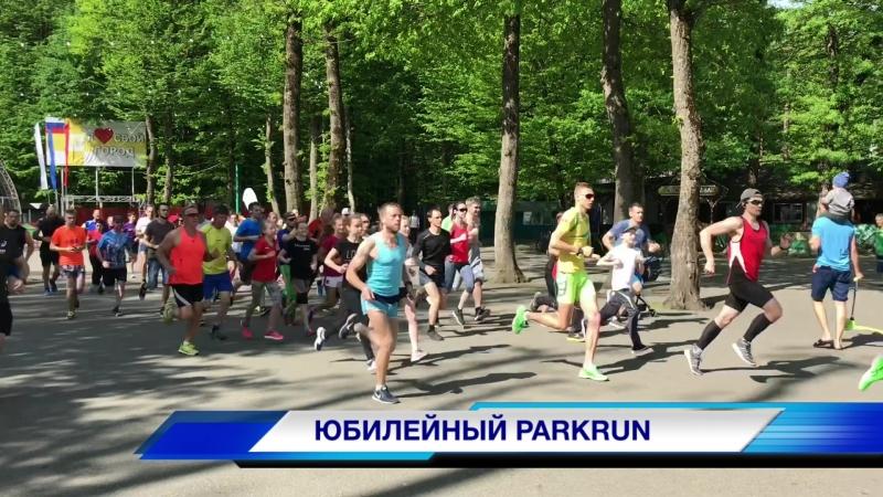 Юбилейный 200-й parkrun в Ставрополе