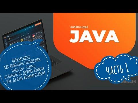 Java с JavaRush! Часть 1 Переменные, Как выводить сообщения, типы int и String, комментарии
