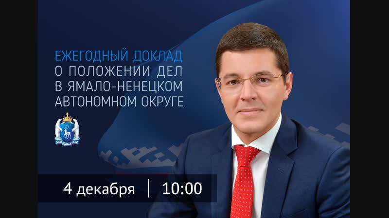Ежегодный доклад губернатора Дмитрия Артюхова, о положении дел в регионе и перспективах развития округа