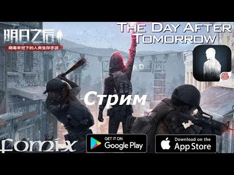 The Day After Tomorrow - Выживание по китайски 2 стрим (Android Ios)
