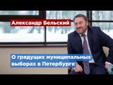 Александр Бельский: Муниципальные депутаты и представители партий будут работать сообща