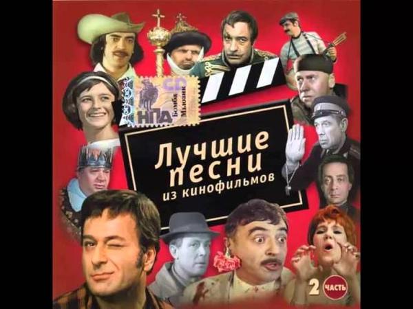 Сборник Песни из Советских Кинофильмов, Часть 2 я