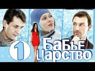 Бабье царство (1 серия из 4) Мелодрама 2012. Сериал.