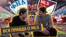 ФНЛ КРУЧЕ MLS? Честный разговор с американцем о футболе и фанатах в США!