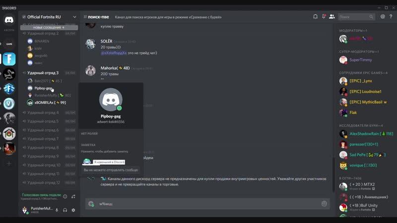 Pipboy-geg - Discord 12.12.2018 21_58_09