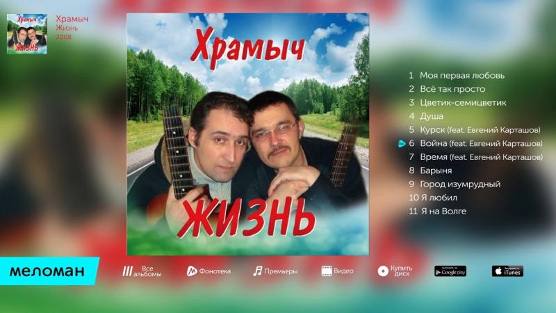 Храмыч - Жизнь (Альбом 2008 г)