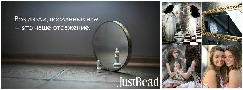 Все люди, посланные нам — это наше отражение.